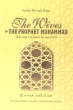 Islamic book The Wives of the Prophet Muhammad
