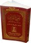 Darussalam Arabic: Bulugh Al-Maram (Pocket size)