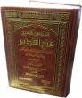 Arabic: Mukhtasar Tafsir Fatehul-