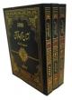 Urdu: Quran Asan Tarjumah 3 Vols