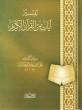 Arabic: Tafsiru Ayatin Minal Quran