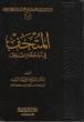 Arabic: Al Muthaf Fi Akamil Mushaf