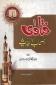 Urdu Fatawa: Fatawa Ashabul Hadith 2 Vols