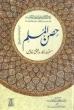 Urdu: Hisnul Muslim (Large)