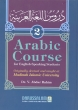 Arabic Course  Vol 2