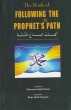 The Book Of Following The Prophet