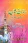 Urdu: Risaalat Wa Bashriyyat