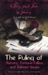 The Ruling Of Sorcery, Fortune-