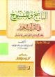 Arabic: An Nasikh Wal Mansookh