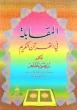 Arabic: Al Muqablah Fil Quran Al