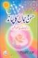 Urdu: Husan Wa Jamaal Ka