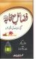 Urdu: Fazail-E-Sahaba