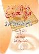 Arabic: Qurratul Ayn