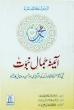 Urdu: Aina Jamal-e-Nabuwwat