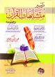 Arabic: Taisir Mutashabihatil Quran