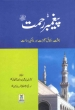 Urdu: Biog. Of Mohammed PBUH