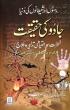 Darussalam Urdu: Jadoo Ki Haqeeqat