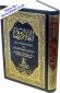 Arabic: Al-Farooq