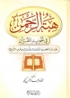 Arabic: Hibatur Rahman Fi