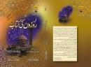 Urdu: Rozon Ki Kitaab