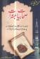 Maktaba Quddusiyah Urdu: Sihabiyaat Mubashsharaat