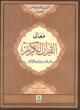 Darussalam Urdu: Ma'ani Al- Quran