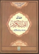 Urdu: Ma'ani Al- Quran-ul-Kareem 2 Color By Darussalam