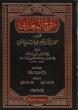 Arabic: Roohul Maani