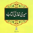 Urdu: My Prayer Book