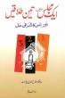 Urdu: Eik Majlis Men Teen Talaqen