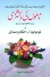 Urdu: Dictionary of Names