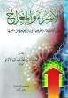 Arabic: Al Isra Wal Miraj