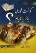 Urdu: Gosht Khori Jaiz ya Najaiz