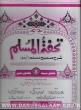 Tohfat-Ul-Muslim Sharah Sahih Muslim Arabic/Urdu