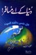 Darussalam Urdu: Dunya kay Ay musaafir