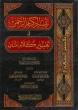Arabic: Taiseerul Kareemir Rahman