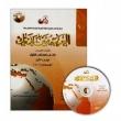 Al-Arabiya Baynah Yadayk