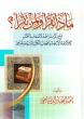 Arabic: Maza Taqrau Wa Liman Taqrau
