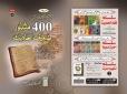 Urdu: 400 Mashhoor Zaeef