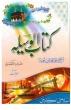 Urdu: Kitab-ul-Waseelah