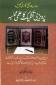 Urdu: Ahadith-E-Sahih Bukhari
