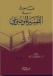 مباحث �ي الت�سير الموضوعي -Mabahith Fi-Tafsir Al-Mawdhu'ee