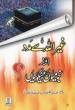 Urdu: Gher-u- Allah se Madad aur