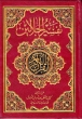 Arabic: Tafsir Al-Jalalain