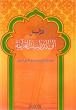 Arabic: Al Madkhal Ila-Darasatil