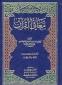 Tafsir Arabic Ma'ani-il-Quran - Al-Farra' 3 Vols, Arabic Ma'ani-al-Quran - Al-Farra' 3 Vols. معانى القرآن