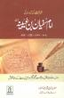 Urdu: Imam Sufyan bin Uyainah