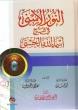 Arabic: An Noorul Asna Fi Sharh