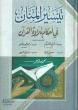 Arabic: Taiseer-ul-Mannan