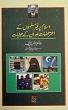 Urdu: Islam per ghair muslimoon